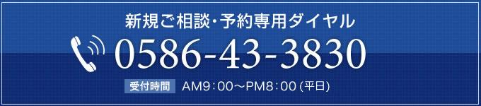 受付時間:平日AM9:00〜PM5:30 休日もご相談できる場合がございます。詳しくはお問合せ下さい。